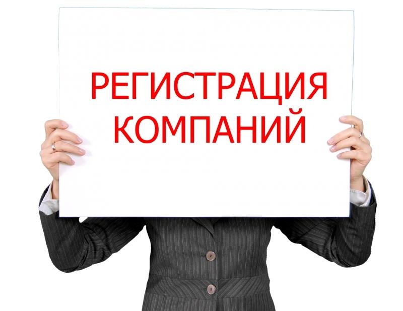 Общие правила регистрации фирм