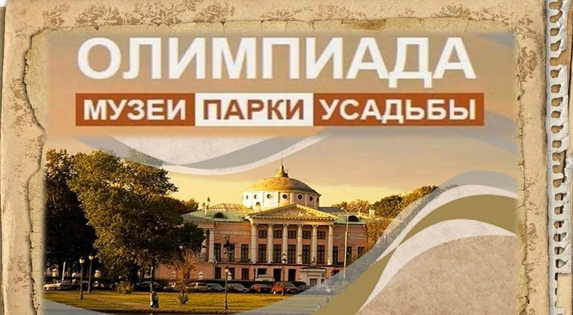Олимпиада Музеи Парки Усадьбы в 2019-2020 учебном году: дата